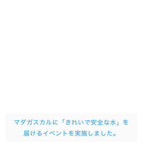 road to water tap project japan